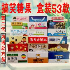 520情人节搞笑糖果盒装  后悔药脑残片新奇特礼品抖音网红热卖 盒+2板奶片