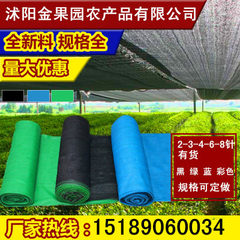Sunshade net wholesale 3 needles anti-aging black  100