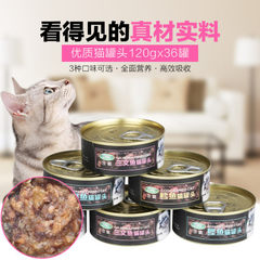 Canned cat snacks galu cat snacks 100g*36 cans of  Canned cod SP-01
