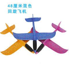 EPP foam hand flinging aircraft children hand flin Special effects 48 cm color mix