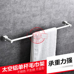 Space aluminum towel pole single pole towel rack b Single pole