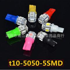 LED T10-5SMD 5050 汽车灯 牌照灯/尾箱灯/示宽灯 W5W
