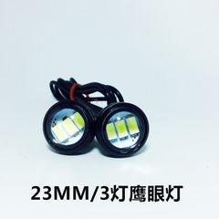 汽车led灯23MM 3SMD鹰眼灯超薄流氓灯螺丝反击倒车灯摩托改装车灯