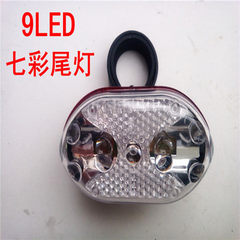 9LED bicycle taillight colorful light warning ligh 9LED seven-color taillight