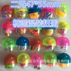 Mixed with 2-yuan oval torsion egg with a diameter 2 yuan mixed with twisted egg balls 47 * 55 mm