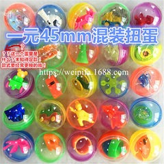 45mm mixed package twist egg 1 yuan investment twi Super many popular varieties mixed 45 * 45 mm
