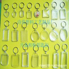厂家直销 亚克力钥匙扣 塑料钥匙扣和相框钥匙扣和空白钥匙扣