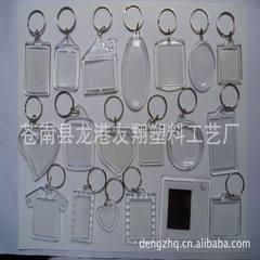 空白相框压克力钥匙扣  亚克力钥匙扣 塑料钥匙扣