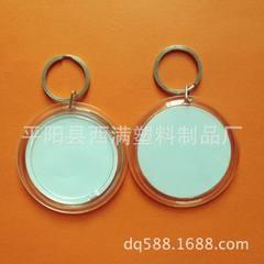 透明塑料钥匙扣空白相框压克力钥匙扣