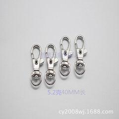 厂家直销钥匙扣 钥匙扣+链子 匙圈 小狗扣D 扣C 扣(可来样定做)