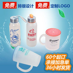 Frosted cup advertising cup customized gift cup cu white 201-300 ml