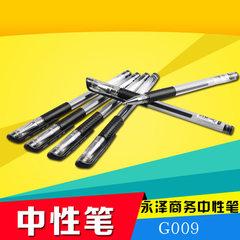 永泽 学生办公 商务中性笔 0.5MM 油性彩色大双头记号 大量批发 黑色
