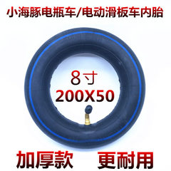 Dolphin battery car 200X50 inner tube 8-inch elect 200X50 thickened inner tube