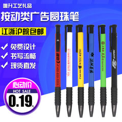 厂家直销按动广告笔批发 塑料圆珠笔 礼品笔定制logo  便签商务笔 子弹型0.7