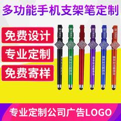 厂家直销手机支架笔批发多功能触屏中性签字笔广告定制logo二维码
