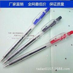 厂家直销办公用品圆珠笔透明杆按动黑色红色黑色原珠笔 子弹型0.7