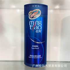 Mingtao shampoo 200ml hair products household best Smooth chip removal 200g