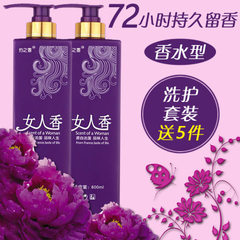 Authentic French women shampoo, anti-dandruff, oil Woman perfume oil control cleans shampoo