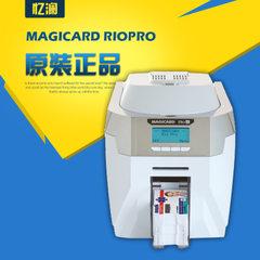 美吉卡Magicard Riopro 证卡打印机暂住证 公交卡 健康证卡打印机 Riopro