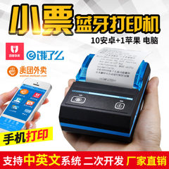 Takeout bluetooth 58mm portable hand-held thermal  MHT - P16
