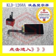 KLD光固化3D打印机科蓝蒂 LCD-1268A-S4打印机显示5.5寸液晶屏膜