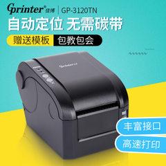佳博GP-3120TN 3120T 条码打印机 标签打印机 条码标签机 条码机 3120TN