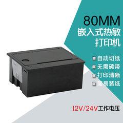 厂家直销80mm嵌入式热敏标签打印机支持串口USB打印 CX-Z3