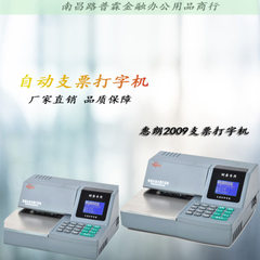 惠朗2009支票打字机 批发及零售打印机 支票智能打印机 诚信经营