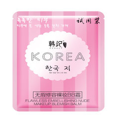 Universal trial packaging 5g BB cream 5g Trial pack (face cream)
