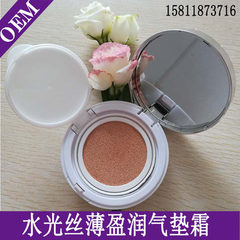 New product air cushion cc processing bb cream iso 15 g * 2