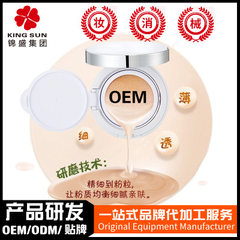 Air cushion bb cream OEM pasting brand processing  12 g