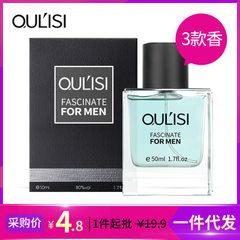 Olis men`s perfume lasting light fragrance cologne Ocean cologne