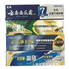 120g灵芝托玛琳富硒蜂胶牙膏云南西瓜霜1元会销小礼品厂家直供