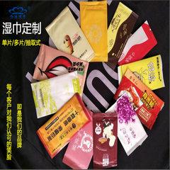 湿巾纸巾定制 广告单片湿巾纸定做酒店礼品一次性消毒卫生湿纸巾