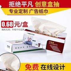 专业定做广告硬盒抽纸 盒抽抽纸免费设计 公司LOGO正方形盒抽纸