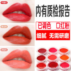 Lipstick color powder diy pure manual natural plan 01 # Chinese red
