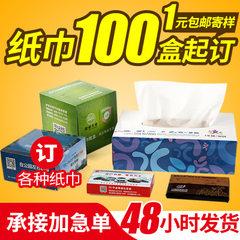 厂家直销广告餐巾纸定制批发 广告抽纸巾定做 免费排版设计印logo