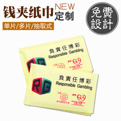 Advertising paper towel wallet pocket paper towel  The original wood pulp