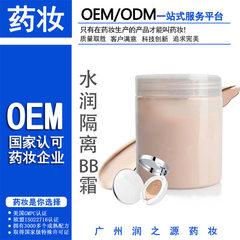 药妆天然气垫BBCC霜隔离修护亮颜遮瑕补水保湿粉底液oem厂家加工 30