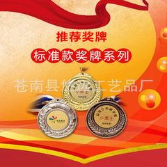 Manufacturers direct metal medal games medal compe 5 CM - 6.5 CM
