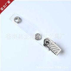 厂家直销 金属夹子 厂牌证件夹 斜纹夹 单孔胸卡夹 12mm*85mm