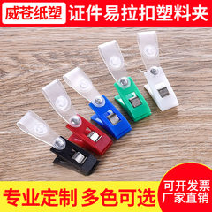 The new type easy pull button plastic clip work ce Length is 77 mm