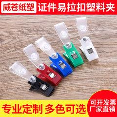 新款易拉扣塑料夹 工作证件卡夹子 胸牌工作证挂扣夹子定制批发 长度77MM