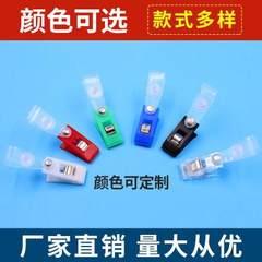 环保厂牌夹 翻盖夹证件卡胸卡工作证夹子 彩色翻盖夹定做批发 定制