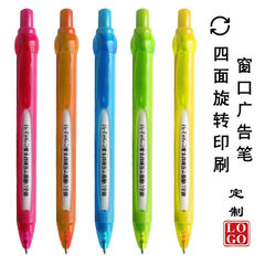 All window rotating ads ball-point pen gift pen cu The bullet type (0.7)