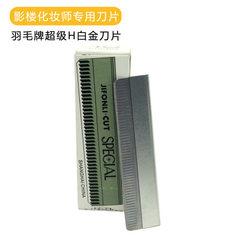 Betina`s folding brow - trimming knife comes in tw B - 2082 xiumei dao