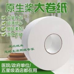 ZY1050AO全木浆单层大卷纸巾大盘纸 厕纸卫生纸批发酒店宾馆