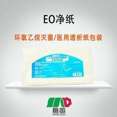 梅笛EO无菌产妇卫生纸 产妇产房生产月子纸 厂家直销