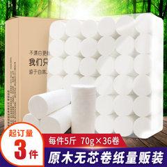 冰欣原木无芯厕纸妇婴卫生纸36卷筒纸家用卷纸批发 厂家一件代发