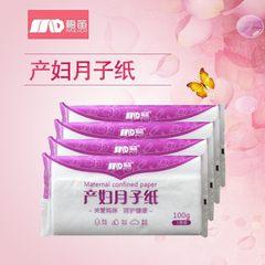 厂家批发产妇卫生纸月子专用纸孕妇产后用纸 无菌月子专用纸